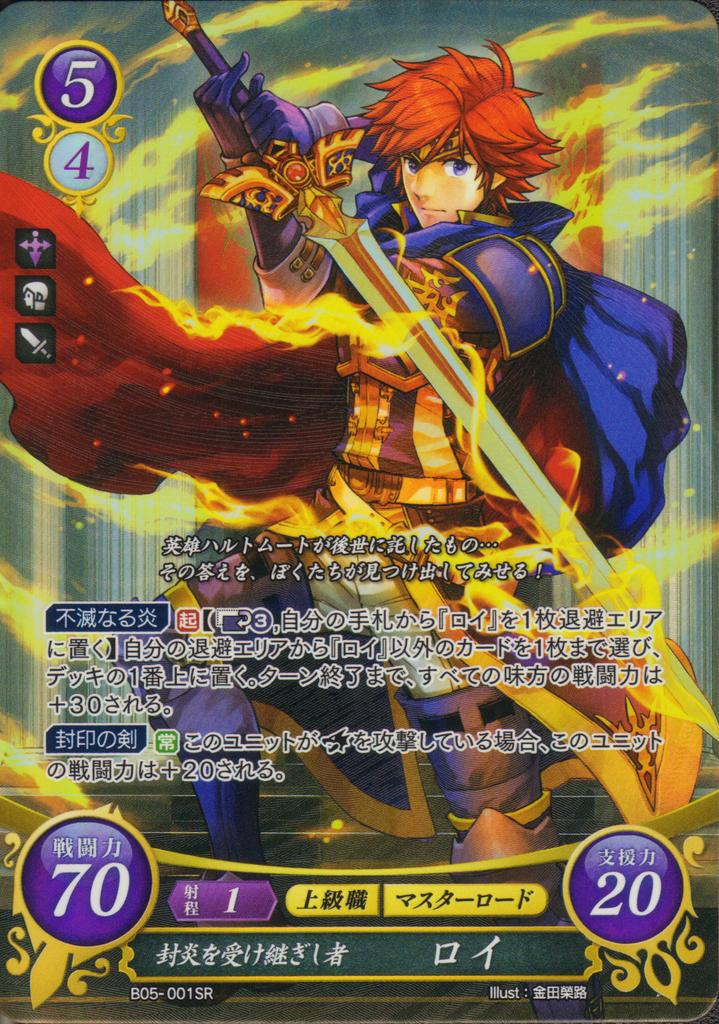 Fire Emblem 0 (Cipher): Beyond Strife/Card List