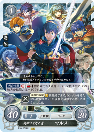 Marth P14-001PR Fire Emblem 0 Cipher FE Promotion Card Mystery of