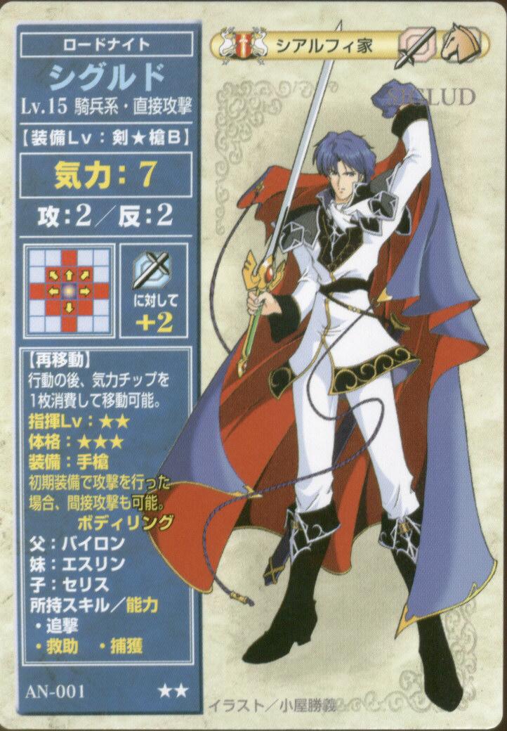 Fire Emblem: Trading Card Game/Jugdral Anthology