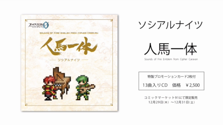 Sounds of Fire Emblem from Cipher Caravan – Horse and Rider as One