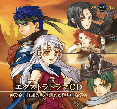 Radiant Dawn Extra Drama CD: Clash of Heroic Ideals