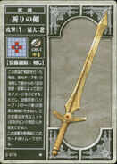 Prayer Sword (TCG)