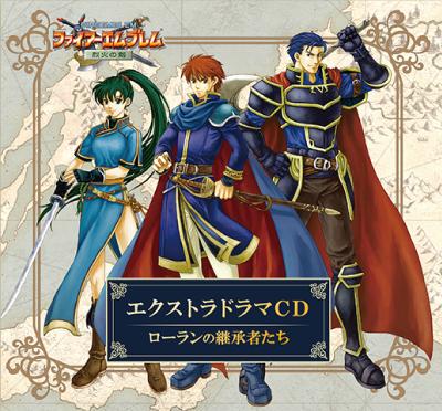 Blazing Blade Extra Drama CD: Inheritors of Roland