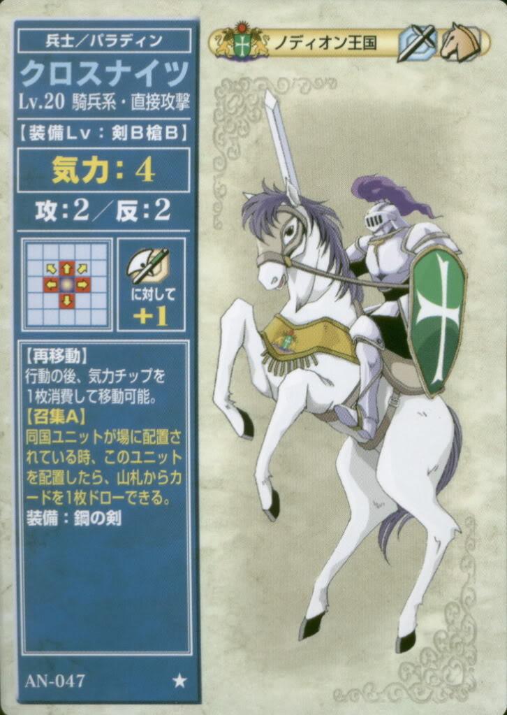 Cross Knights