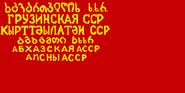 Abkhazia 1937