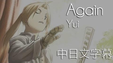 【HD】鋼之鍊金術師OP1 - YUI - Again 完整重製版【中日文字幕】