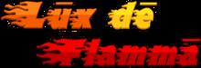 Lux de Flamma logo.png