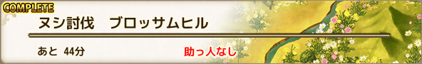 Nushi Blossom Hill Banner.png