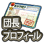 Danchou Profile Icon.png