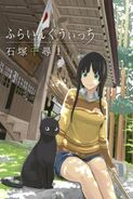 Flying Witch volume 1 cover