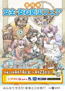 Mamoru-kun poster