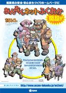 Mamoru-kun poster-2
