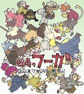Yukitaro Matsushima The 12 Kids