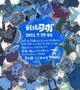 Higashi 12 Children