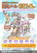 Mamoru-kun poster-3