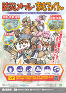 Mamoru-kun poster-1