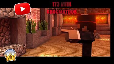 Самое_популярное_видео_по_Майнкрафт!_173_миллиона-1546610270