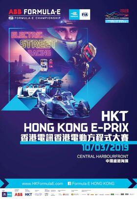 Hong Kong E-Prix Poster 2019.jpg