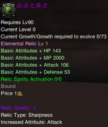 ElementalRelicLv1Attack