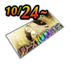 1000th Day Anniversary Summon Ticket