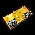 【Fire/Wind/Light】 Sacred Stone Unit 20% Summon Ticket