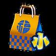 New Year's Equipment Mystery Bag 【S】