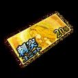Featured Unit 20% Summon Ticket 【Pierce】