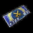 3-4★ Gear Summon Ticket