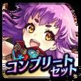 【Max 1x】 Lucia Complete Set