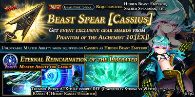 News,626e4c28-2354-55a0-ab3c-8329bb87925e,news banner event gear Cassius POTK10 EX EN 1601637116201.png