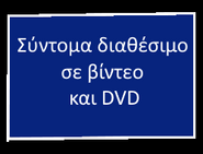 MTC DVD Logo (1996-2008- Coming soon to video and DVD)