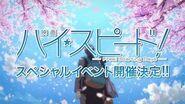 「映画 ハイ☆スピード!-Free! Starting Days-」スペシャルイベント開催告知PV