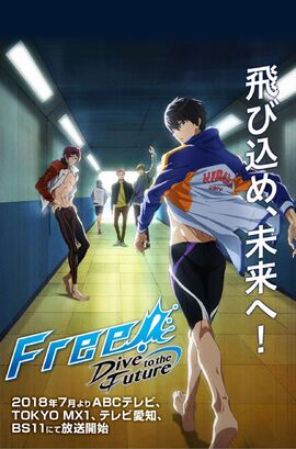 Free! Dive to the Future.JPG
