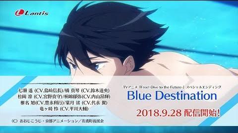 TVアニメ『Free!-Dive_to_the_Future-』スペシャルED「Blue_Destination」配信告知SPOT_15秒Ver.