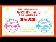 第3回京アニ&Doファン感謝イベント「私たちは、いま!!-2年ぶりのお祭りです-」CM