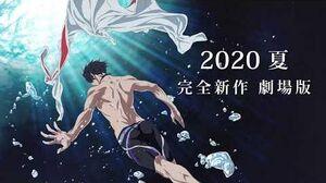 「Free!」Road_to_2020_イベント特報ムービー