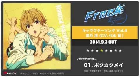 Free!-Eternal Summer- Character Song Vol.4 Nagisa Hazuki