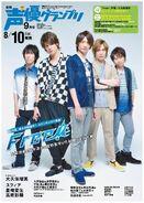 Koe granpri style five alt cover