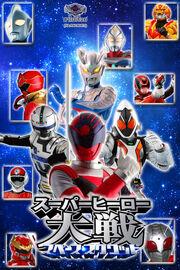 Super hero taisen space squad by hapairuey dd9dhqz-fullview.jpg