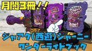 Ankokuken Kurayami, Jaaku Dragon Wonder Ride Book, Jaaku Eagle Wonder Ride Book, Jaaku Journey Wonder Ride Book and Seiken Swordriver