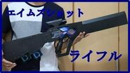 【改造】エイムズショットライフル