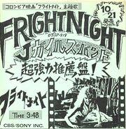 J Geils Band Fright Night 1985 White Label Japanese Promo