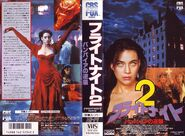 Fright Night Part 2 Japanese VHS Cover