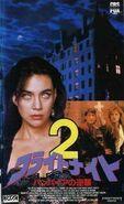 Fright Night Part 2 Japanese VHS