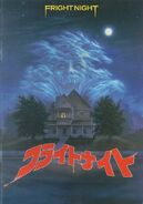 Fright Night 1985 Japanese Souvenir Program 01 Front