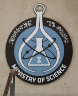 Министерство науки.jpg