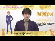 「フルーツバスケット」The Final カウントダウンコメント/内田雄馬(草摩 夾役)【放送まであと2 日!】