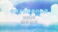 The Story of Kyoko and Katsuya Announcement