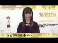 「フルーツバスケット」The Final カウントダウンコメント/大地 葉(草摩燈路役)【放送まであと10日!】