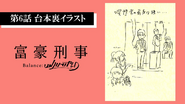 Episode 6 Script Illustration
